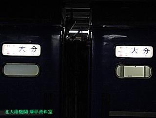 京都駅 ブルートレイン富士はやぶさ3月3日 12