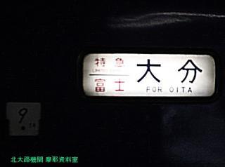 京都駅 ブルートレイン富士はやぶさ3月3日 13