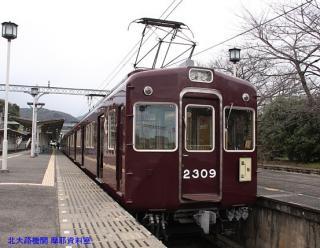 阪急 2300系を嵐山で 1