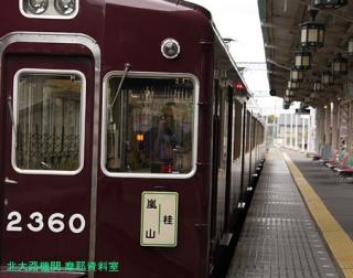 阪急 2300系を嵐山で 2