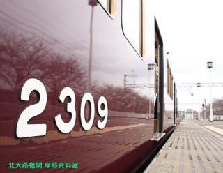 阪急 2300系を嵐山で 3