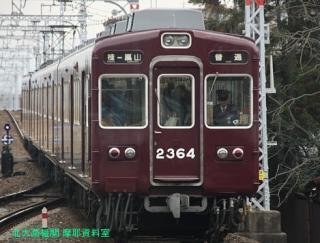阪急 2300系を嵐山で 5
