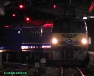 京都駅 ブルートレイン富士はやぶさ号3月11日 1