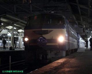 京都駅 ブルートレイン富士はやぶさ号3月11日 2