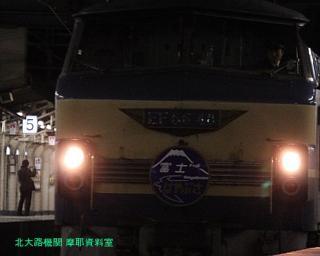 京都駅 ブルートレイン富士はやぶさ号3月11日 4