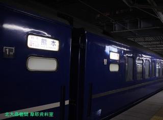 京都駅 ブルートレイン富士はやぶさ号3月11日 8