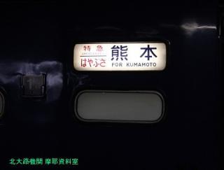 京都駅 ブルートレイン富士はやぶさ号3月11日 9