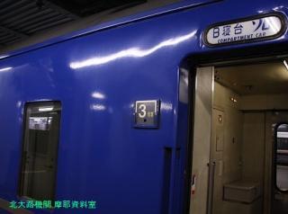 京都駅 ブルートレイン富士はやぶさ号3月11日 10