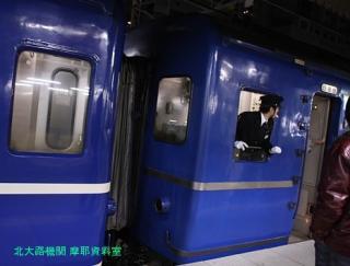 京都駅 ブルートレイン富士はやぶさ号3月11日 11