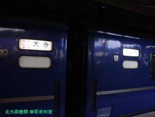 京都駅 ブルートレイン富士はやぶさ号3月11日 12