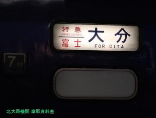 京都駅 ブルートレイン富士はやぶさ号3月11日 13