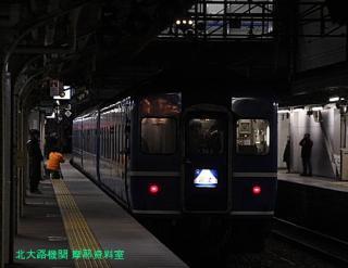 京都駅 ブルートレイン富士はやぶさ号3月11日 15