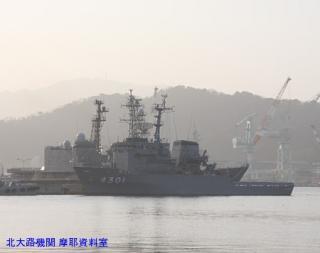 舞鶴基地の護衛艦はるな 自衛艦旗 3