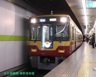 京阪電車でとりあえずの更新をやってみるかんじ 2