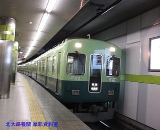 京阪電車でとりあえずの更新をやってみるかんじ 3