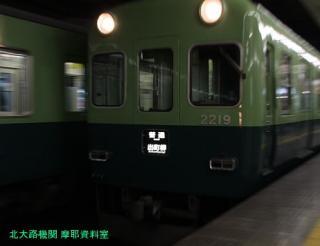 京阪電車でとりあえずの更新をやってみるかんじ 6