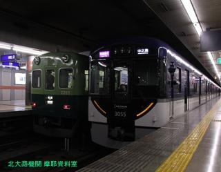 京阪電車でとりあえずの更新をやってみるかんじ 7