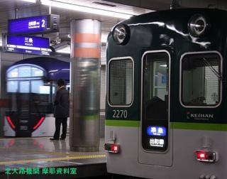 京阪電車でとりあえずの更新をやってみるかんじ 8