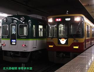 京阪電車でとりあえずの更新をやってみるかんじ 9
