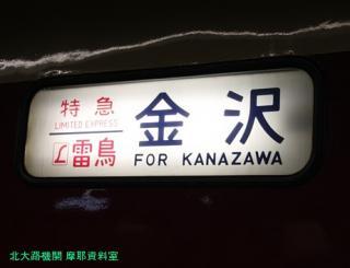 京都駅の雷鳥撮影紀行だ 6