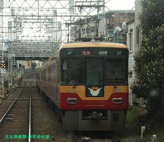 京阪電車で大阪に行った時に撮った写真 2