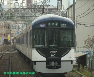 京阪電車で大阪に行った時に撮った写真 9