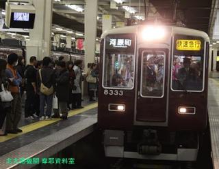 阪急さくら2009 3