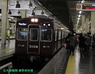 阪急さくら2009 6