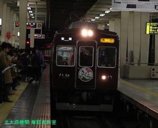 阪急さくら2009 7