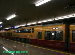 京阪6000系と7200系の違い 5