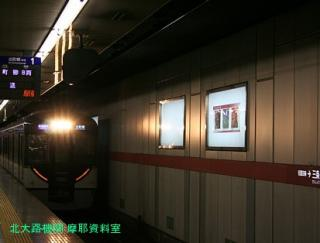 京阪6000系と7200系の違い 7