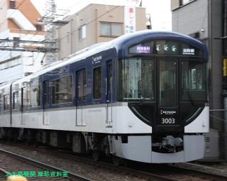 京阪電車 赤い鳥居が目印です 21