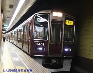 阪急に祇園祭ヘッドマークが取り付けられた 2