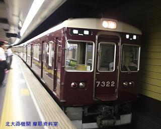 阪急に祇園祭ヘッドマークが取り付けられた 4