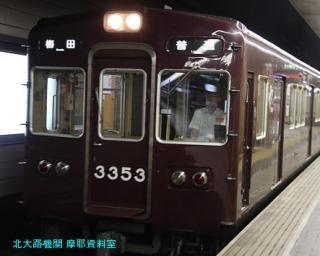 阪急に祇園祭ヘッドマークが取り付けられた 6