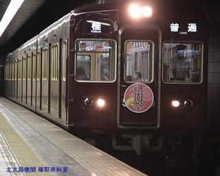 阪急に祇園祭ヘッドマークが取り付けられた 7