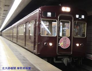 阪急に祇園祭ヘッドマークが取り付けられた 8