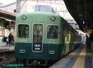 京阪中之島新線ヘッドマーク掲載終了 3