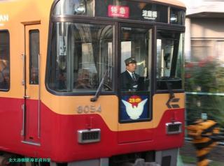 京阪中之島新線ヘッドマーク掲載終了 1