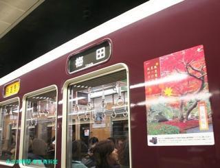 阪急6300系 もみじヘッドマーク 2