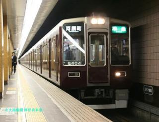 阪急6300系 もみじヘッドマーク 5