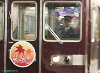 阪急6300系 もみじヘッドマーク 1