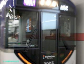 花鳥風月と3000系電車 1