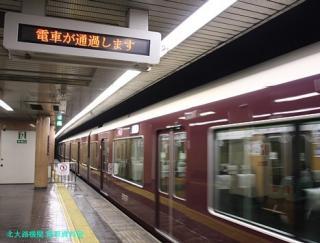 阪急烏丸 上下特急の発車 4