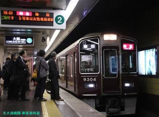 阪急烏丸 上下特急の発車 5