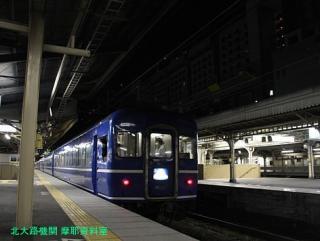 京都駅 富士はやぶさ 22