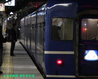 京都駅 富士はやぶさ 23