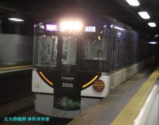 京阪旧3000系の到着を撮影です 1