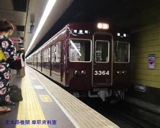 阪急 祇園祭増発特集 1