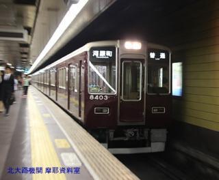 阪急 祇園祭増発特集 3